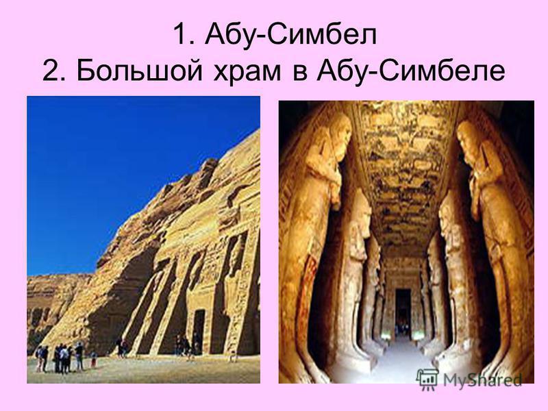 1. Абу-Симбел 2. Большой храм в Абу-Симбеле