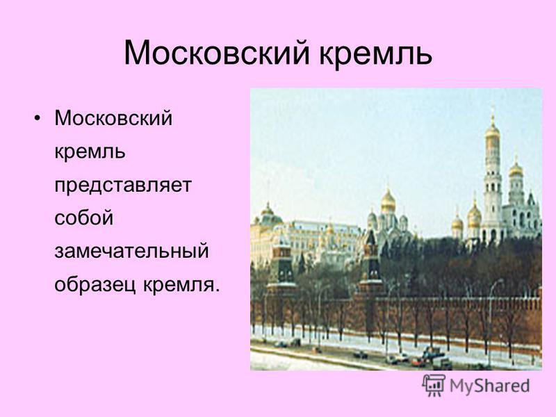 Московский кремль Московский кремль представляет собой замечательный образец кремля.