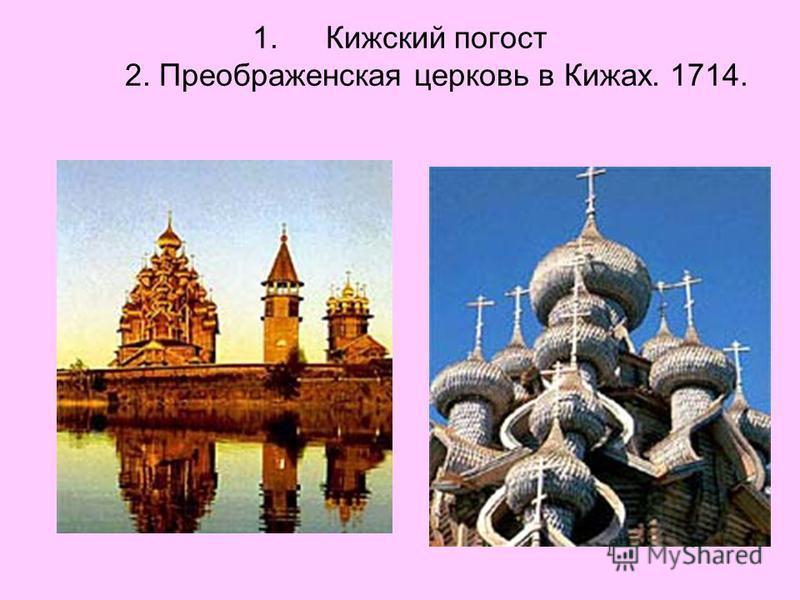 1. Кижский погост 2. Преображенская церковь в Кижах. 1714.