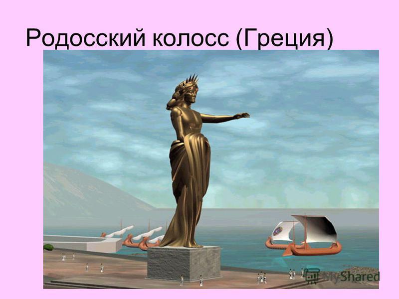 Родосский колосс (Греция)
