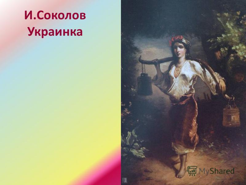 И.Соколов Украинка