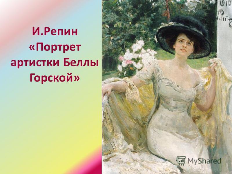 И.Репин «Портрет артистки Беллы Горской»