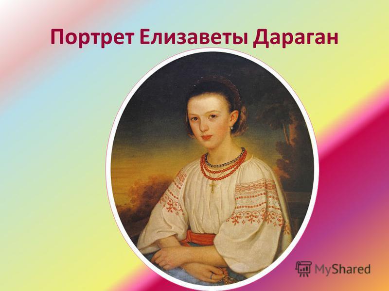 Портрет Елизаветы Дараган