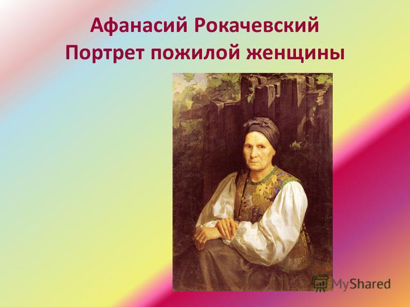 Афанасий Рокачевский Портрет пожилой женщины