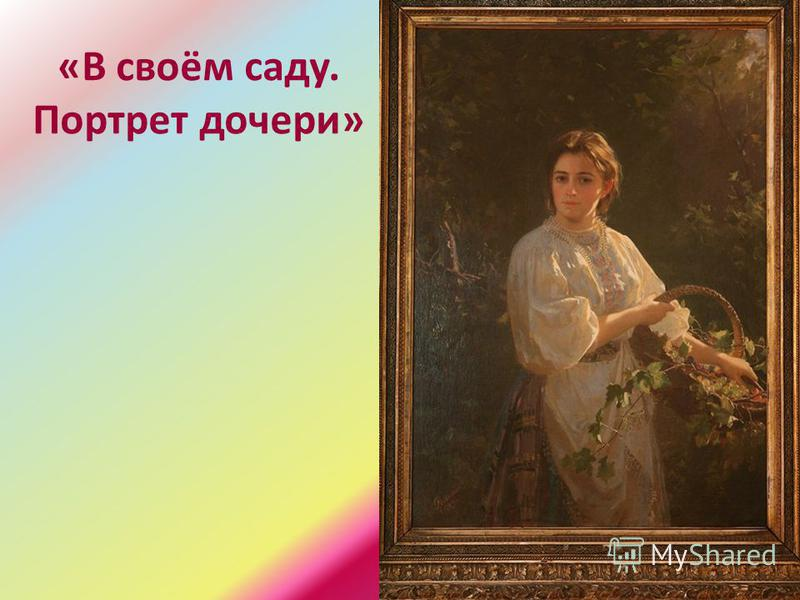«В своём саду. Портрет дочери»