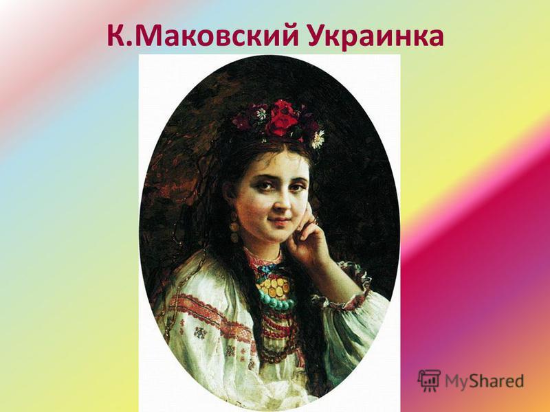 К.Маковский Украинка