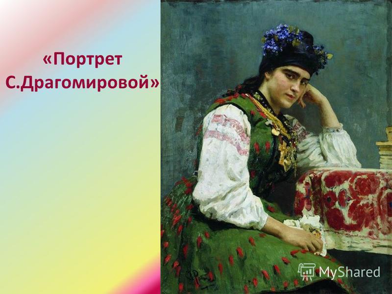«Портрет С.Драгомировой»