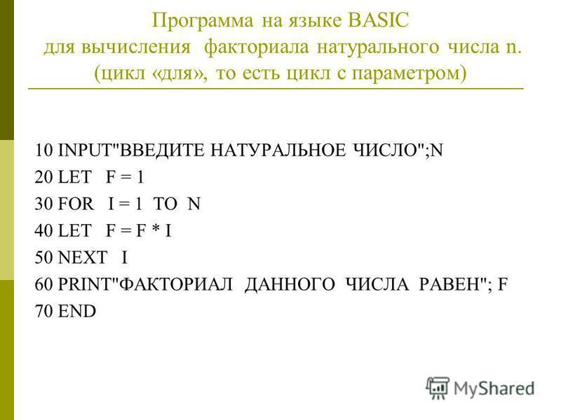 Программа на языке BASIC для вычисления факториала натурального числа n. (цикл «для», то есть цикл с параметром) 10 INPUT