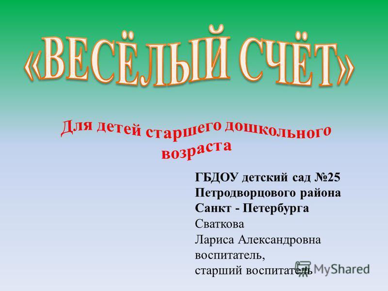 ГБДОУ детский сад 25 Петродворцового района Санкт - Петербурга Сваткова Лариса Александровна воспитатель, старший воспитатель