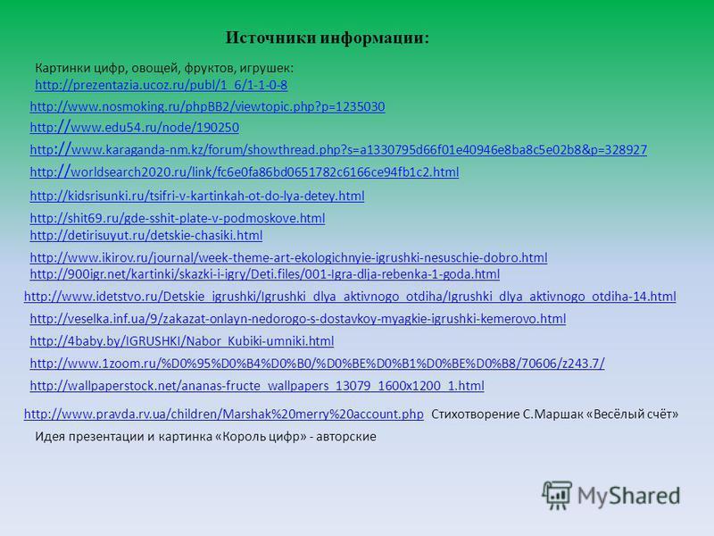 Источники информации: http://www.pravda.rv.ua/children/Marshak%20merry%20account.phphttp://www.pravda.rv.ua/children/Marshak%20merry%20account.php Стихотворение С.Маршак «Весёлый счёт» Идея презентации и картинка «Король цифр» - авторские http: // wo