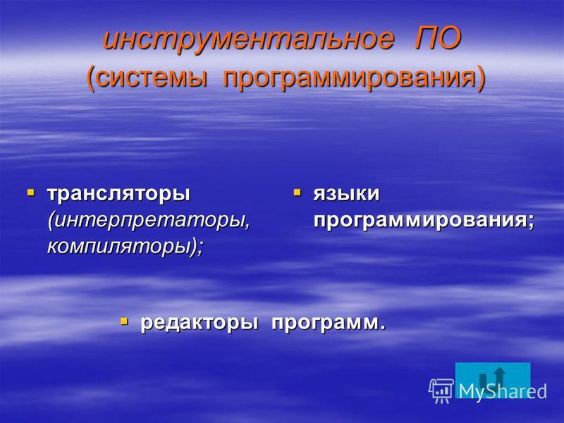 инструментальное ПО (системы программирования) трансляторы (интерпретаторы, компиляторы); трансляторы (интерпретаторы, компиляторы); языки программирования; языки программирования; редакторы программ. редакторы программ.