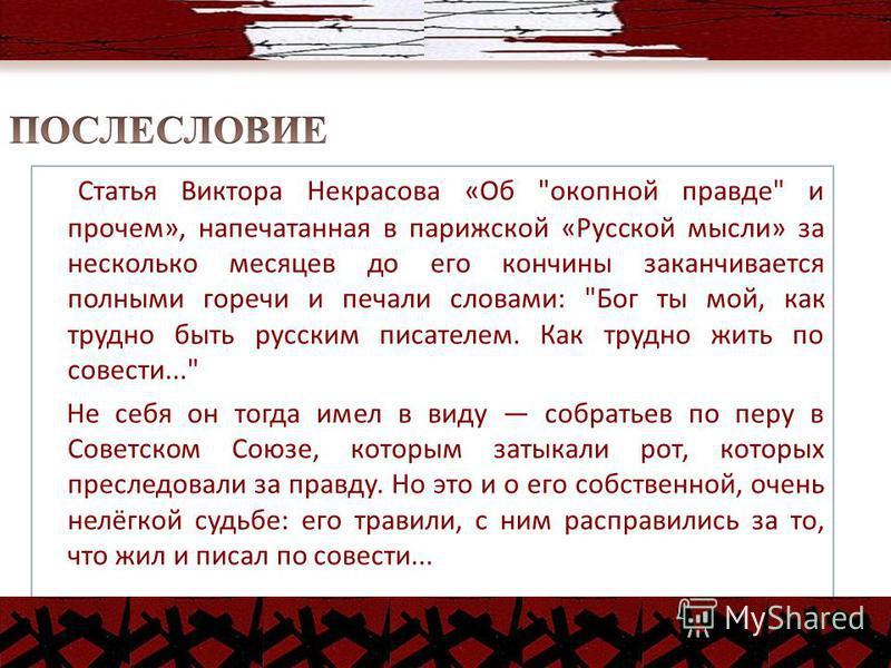 Статья Виктора Некрасова « Об