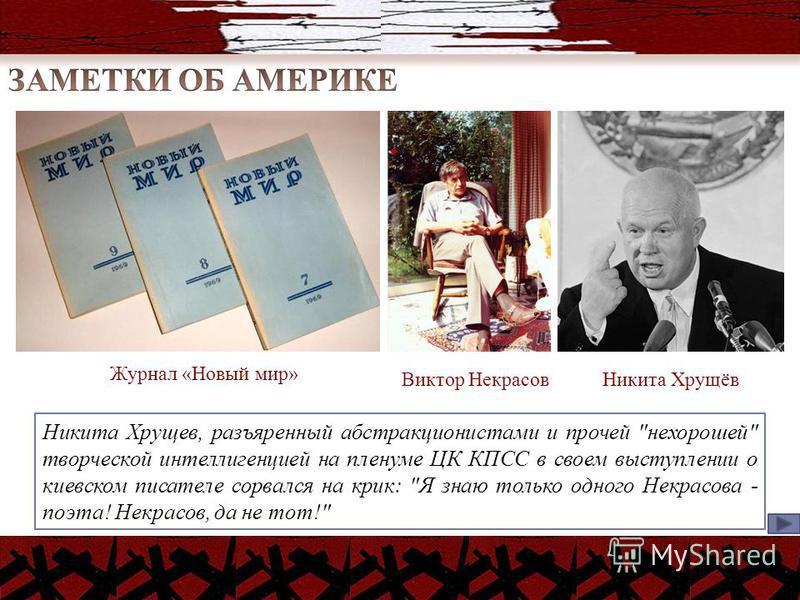 Никита Хрущев, разъяренный абстракционистами и прочей