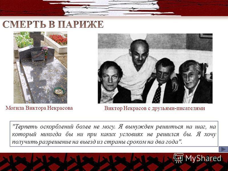 Могила Виктора Некрасова