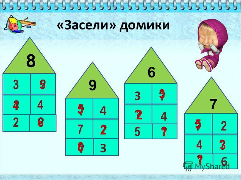 3 8 4 5 4 7 4 2 6 6 3 4 5 9 3 4 7 ? ? ? ? ? ? ? ? ? ? ? 2 5 5 2 6 3 3 1 1 26? «Засели» домики