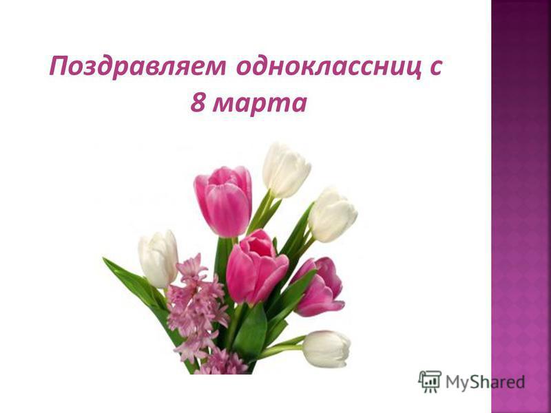 Поздравляем одноклассниц с 8 марта