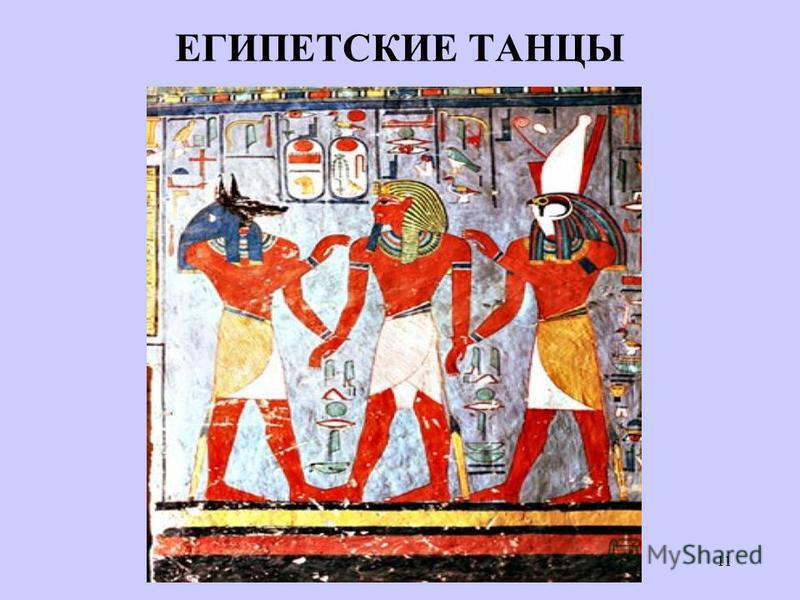 11 ЕГИПЕТСКИЕ ТАНЦЫ