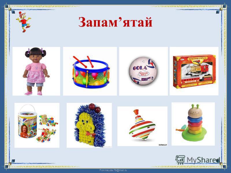 FokinaLida.75@mail.ru Пограй-ка з Буратіно