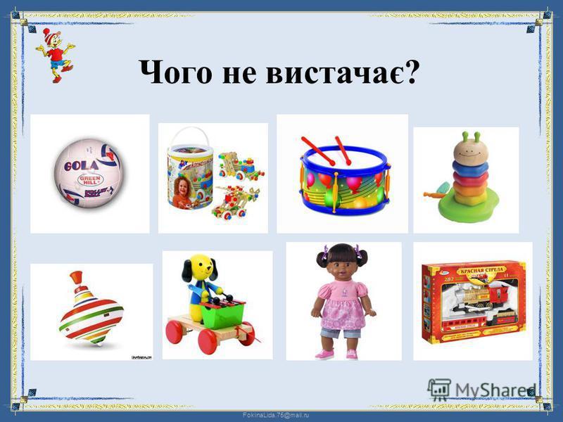 FokinaLida.75@mail.ru Запамятай