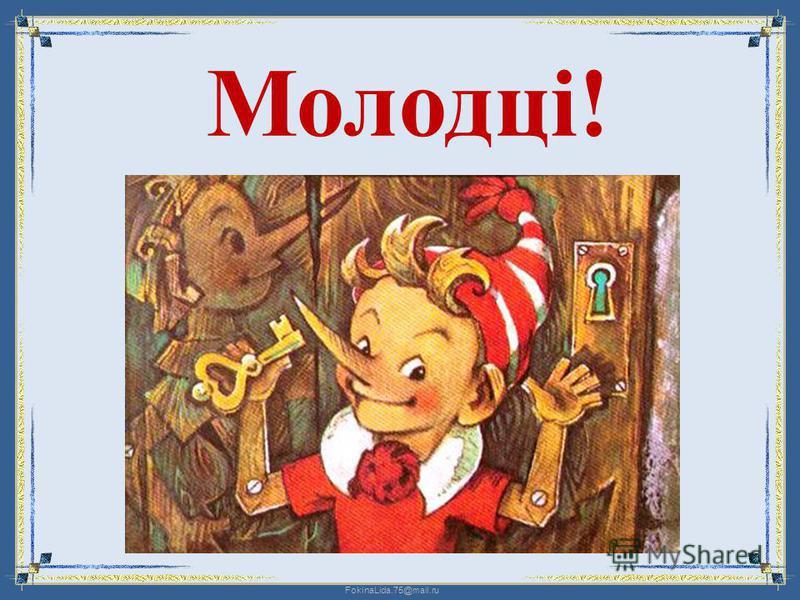 FokinaLida.75@mail.ru Чого не вистачає?