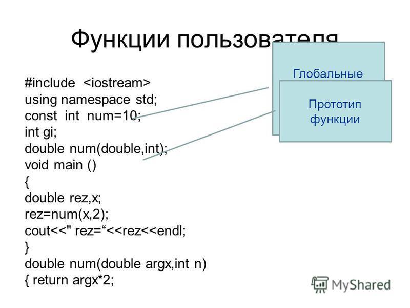 Функции пользователя #include using namespace std; const int num=10; int gi; double num(double,int); void main () { double rez,x; rez=num(x,2); cout<<