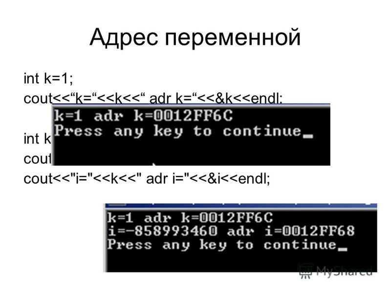 Адрес переменной int k=1; cout<<k=<<k<< adr k=<<&k<<endl; int k=1,i; cout<<k=<<k<< adr k=<<&k<<endl; cout<<i=<<k<< adr i=<<&i<<endl;