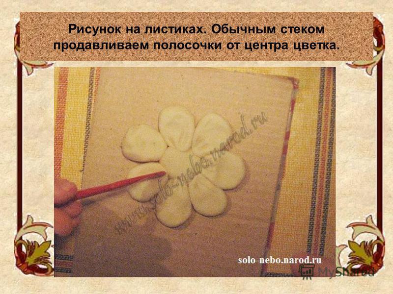 Рисунок на листиках. Обычным стеком продавливаем полосочки от центра цветка.