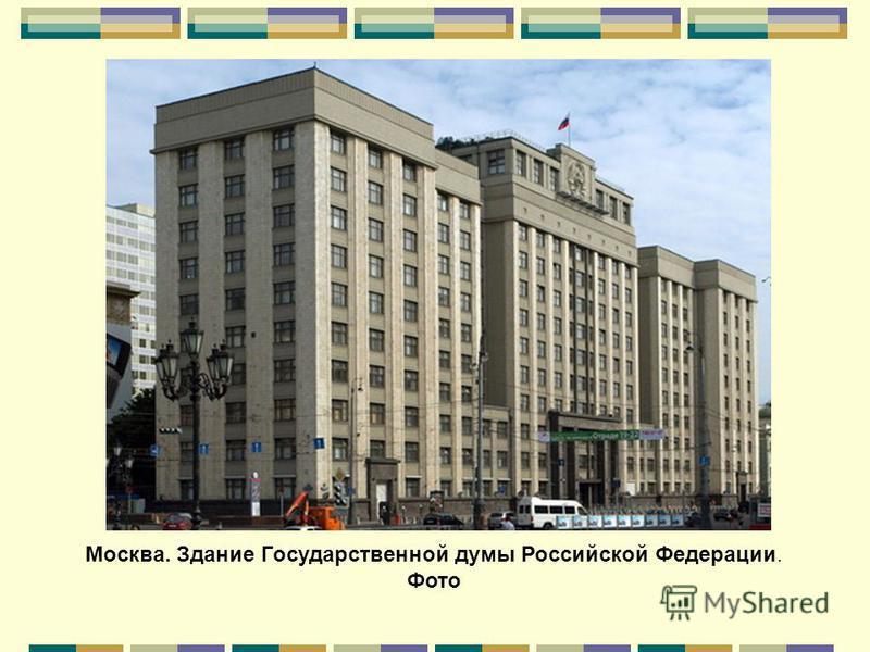 Москва. Здание Государственной думы Российской Федерации. Фото