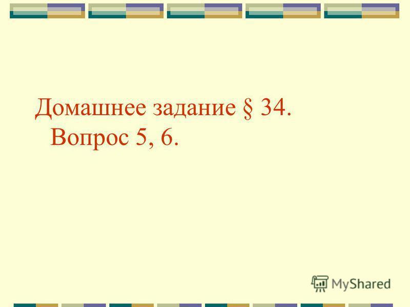 Домашнее задание § 34. Вопрос 5, 6.