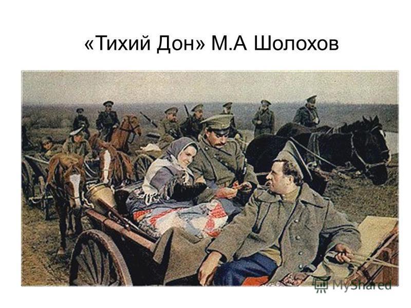 «Тихий Дон» М.А Шолохов