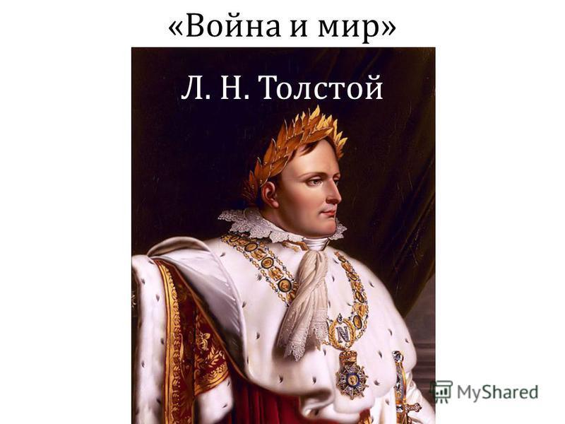 «Война и мир» Л. Н. Толстой