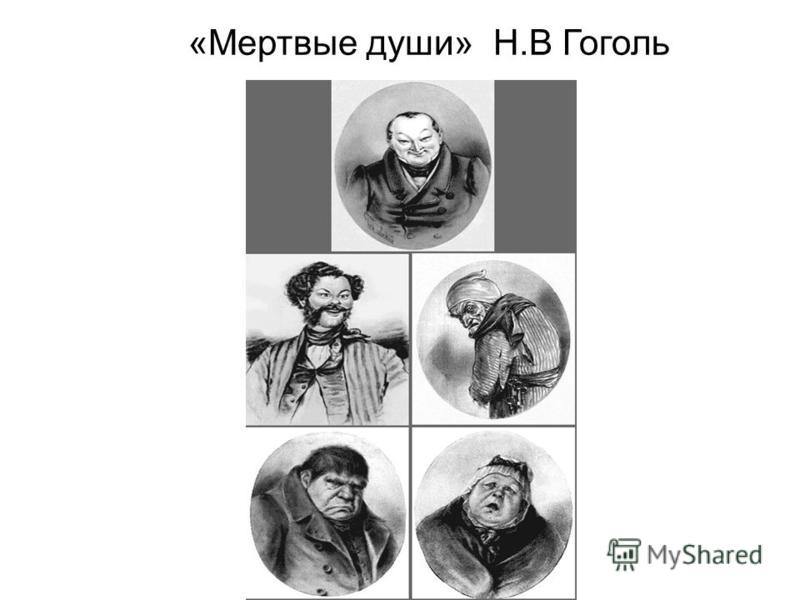 «Мертвые души» Н.В Гоголь