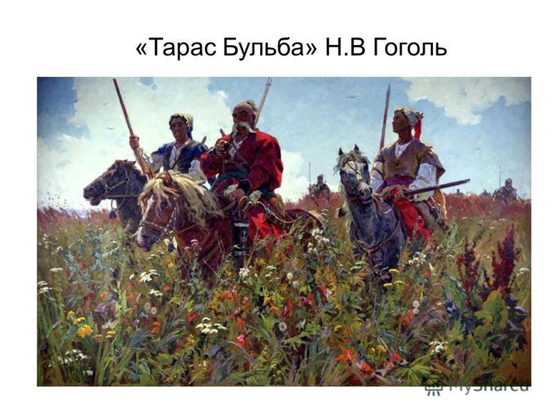 «Тарас Бульба» Н.В Гоголь
