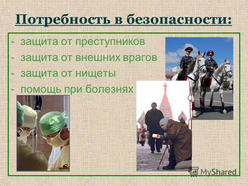 Потребность в безопасности: - защита от преступников - защита от внешних врагов - защита от нищеты - помощь при болезнях