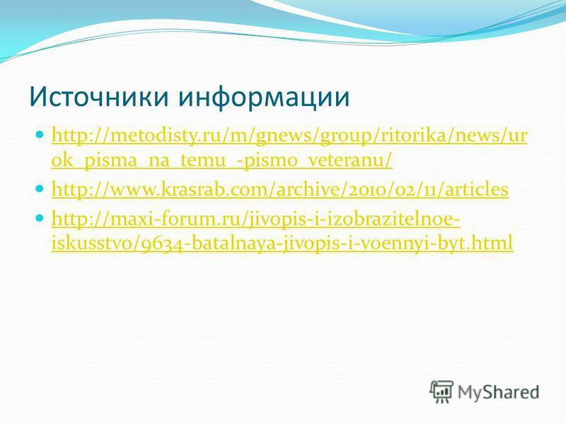Источники информации http://metodisty.ru/m/gnews/group/ritorika/news/ur ok_pisma_na_temu_-pismo_veteranu/ http://metodisty.ru/m/gnews/group/ritorika/news/ur ok_pisma_na_temu_-pismo_veteranu/ http://www.krasrab.com/archive/2010/02/11/articles http://m