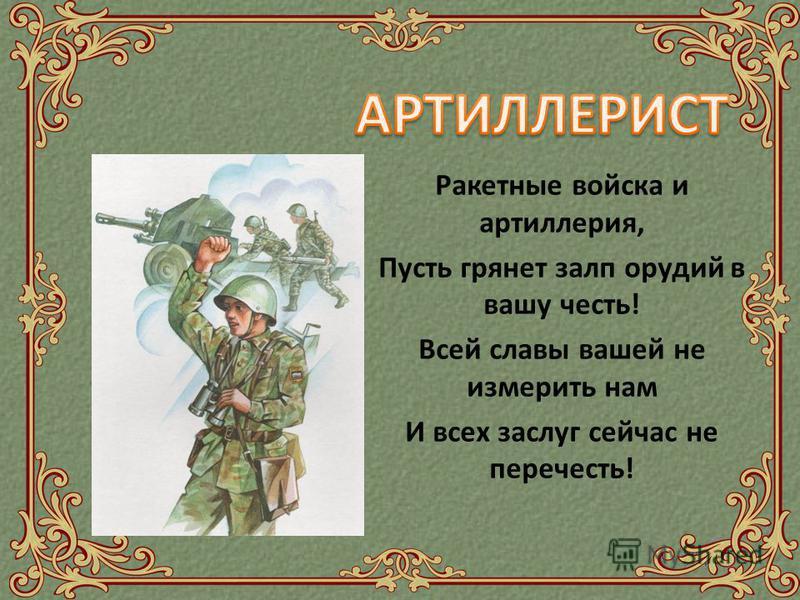 Ракетные войска и артиллерия, Пусть грянет залп орудий в вашу честь! Всей славы вашей не измерить нам И всех заслуг сейчас не перечесть!