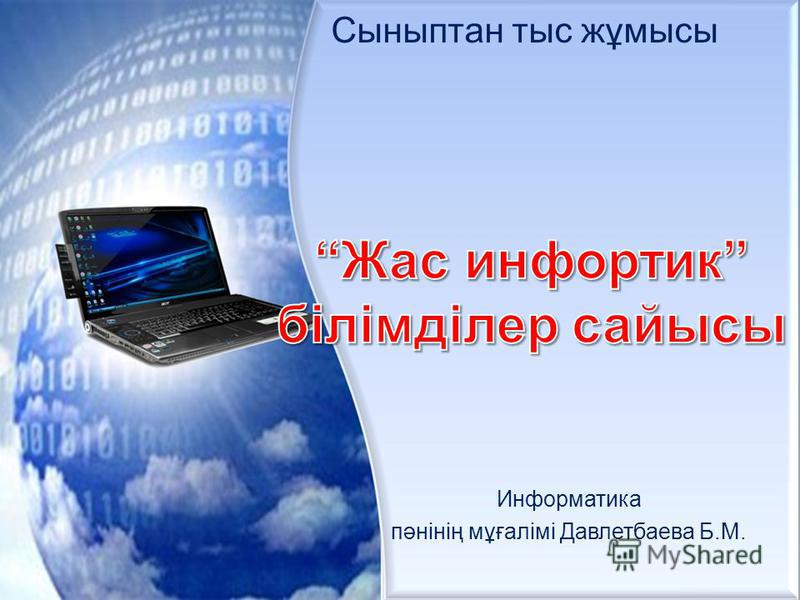 Информатика пәнінің мұғалімі Давлетбаева Б.М. Сыныптан тыс жұмысы