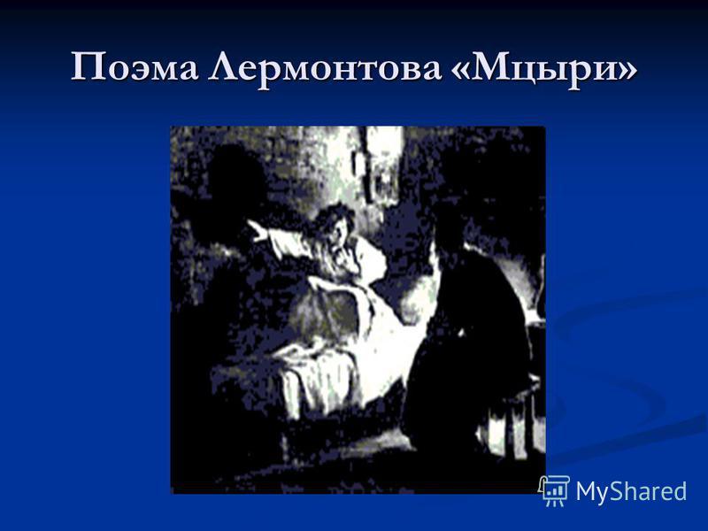 Поэма Лермонтова «Мцыри»