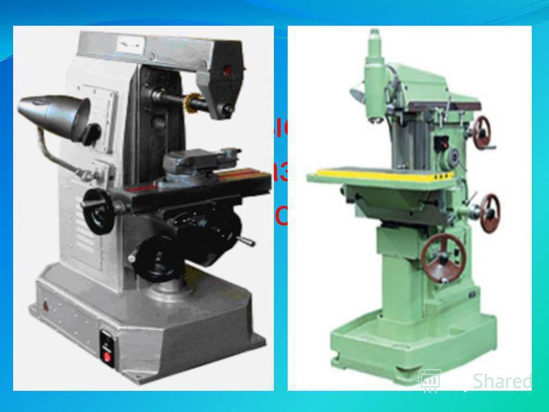 Универсальные фрезерные станки предназначены для выполнения основных видов работ.
