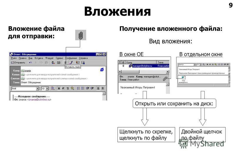 9 Вложения Вложение файла для отправки: Получение вложенного файла: Вид вложения: В окне OEВ отдельном окне Открыть или сохранить на диск: Щелкнуть по скрепке, щелкнуть по файлу Двойной щелчок по файлу
