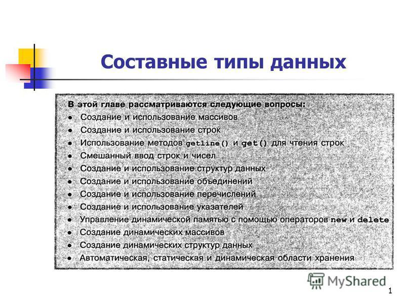 1 Составные типы данных
