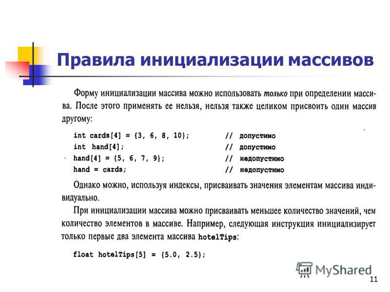 11 Правила инициализации массивов