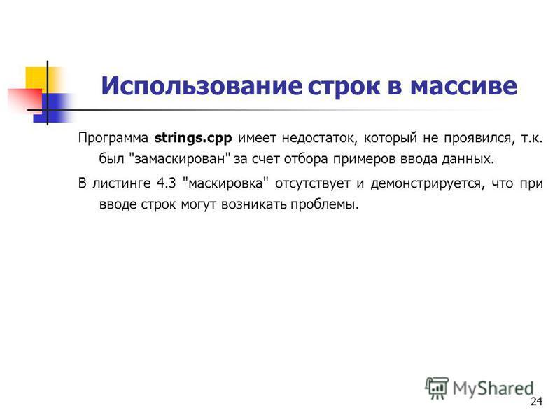 24 Использование строк в массиве Программа strings.cpp имеет недостаток, который не проявился, т.к. был