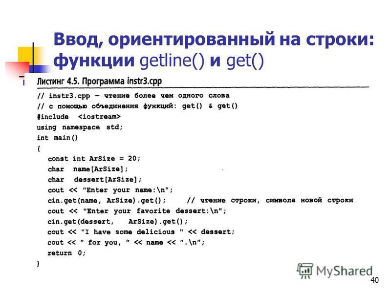 40 Ввод, ориентированный на строки: функции getline() и get()