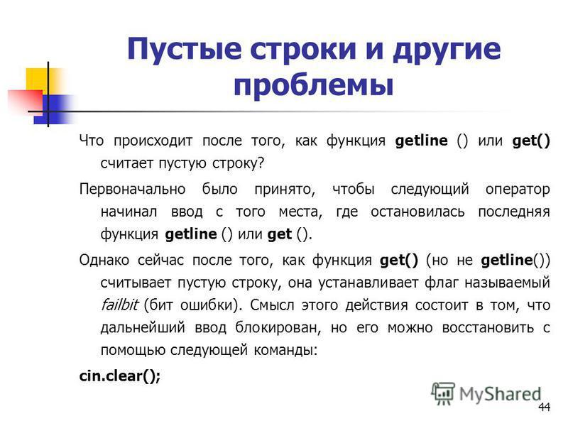 44 Пустые строки и другие проблемы Что происходит после того, как функция getline () или get() считает пустую строку? Первоначально было принято, чтобы следующий оператор начинал ввод с того места, где остановилась последняя функция getline () или ge