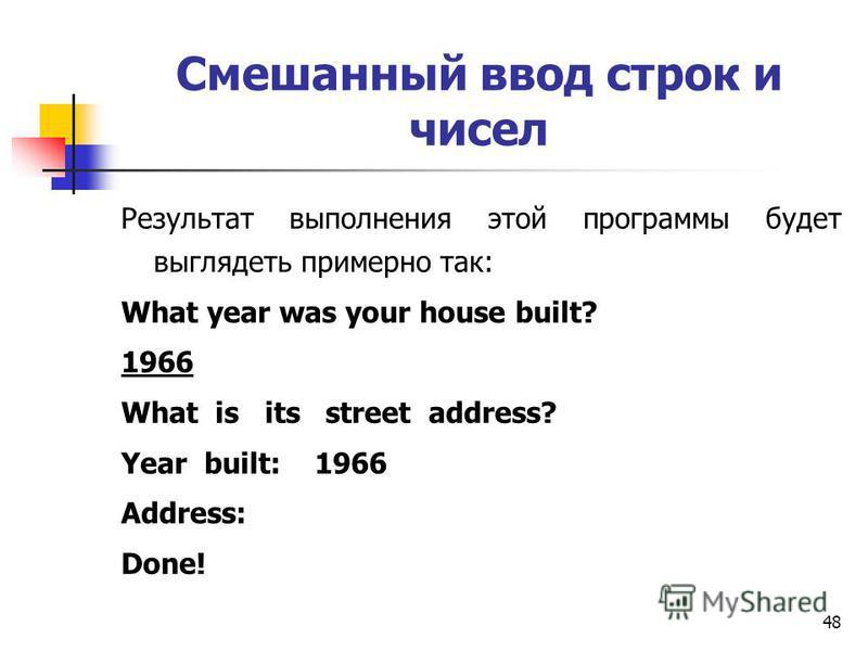 48 Смешанный ввод строк и чисел Результат выполнения этой программы будет выглядеть примерно так: What year was your house built? 1966 What is its street address? Year built: 1966 Address: Done!