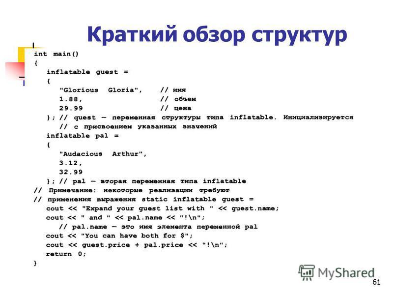 61 Краткий обзор структур