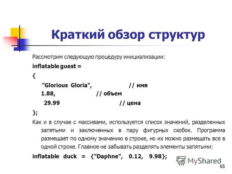 65 Краткий обзор структур Рассмотрим следующую процедуру инициализации: inflatable guest = {