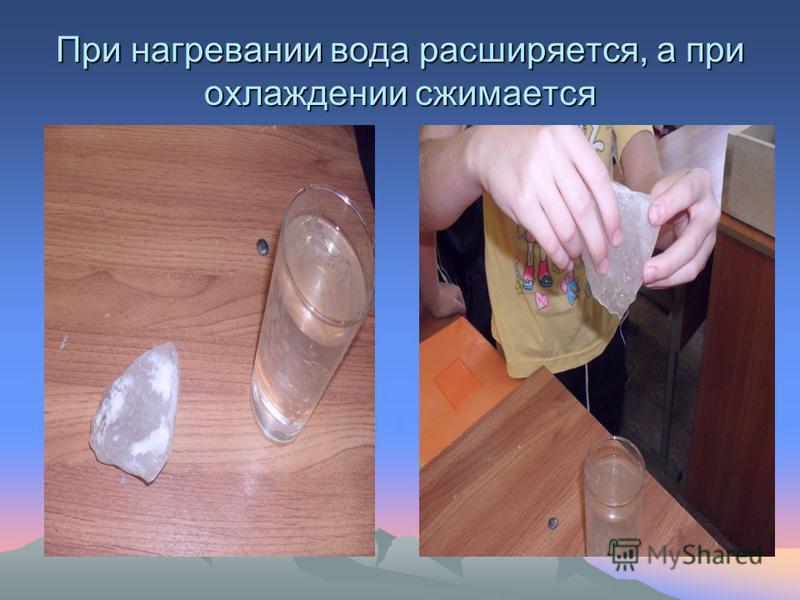 Опыт 6. Колбу с трубкой, заполненную подкрашенной водой, опустим в горячую воду. Мы увидим, что вода в трубе поднимается. Почему? Опыт 7. Ту же колбу поставим в тарелку со льдом. Вода в трубке опускается. Как вы объясните?