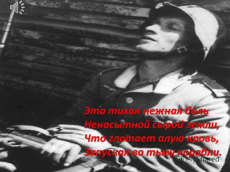 2 Эта тихая нежная боль Ненасытной сырой земли, Что глотает алую кровь, Запуская во тьму корабли.